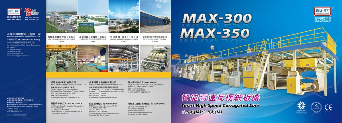 Welcome to MAX GROUP-Ming Wei Paperware Machinery Co , Ltd